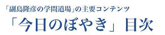 「副島隆彦の学問道場」の主要コンテンツ 「今日のぼやき」目次