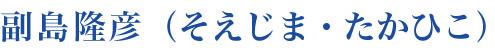 副島隆彦(そえじま たかひこ)